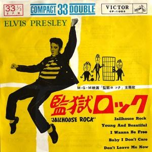 elvis-presley-jailhouse-rock2